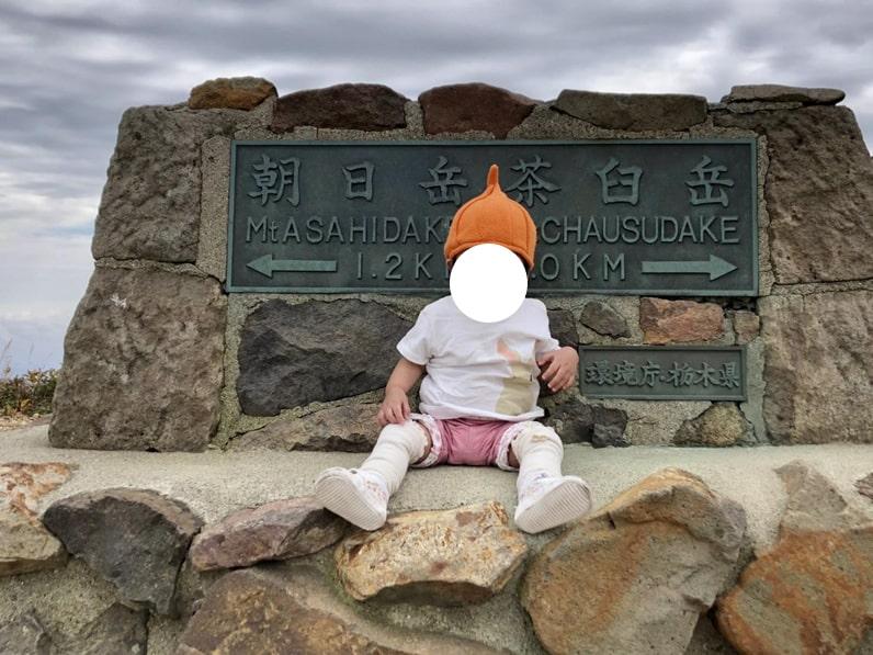 1歳児と那須岳登山
