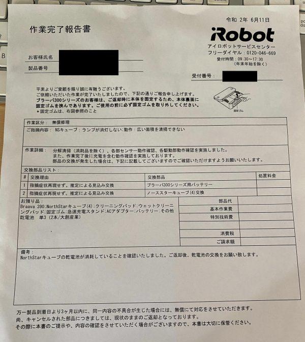 アイロボットから来たブラーバの作業完了報告書
